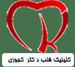 کلینیک قلب دکتر کجوری
